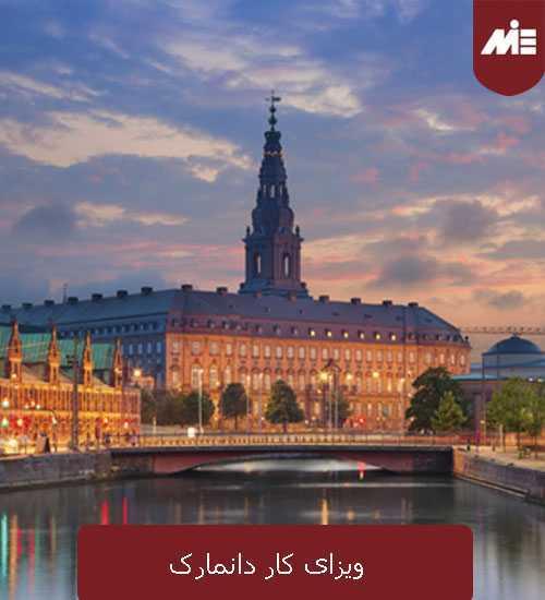 ویزای کار دانمارک 1 ویزای کار دانمارک