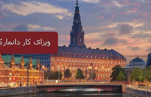 ویزای کار دانمارک 2 495x319 دانمارک