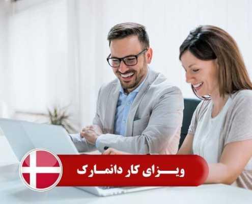 ویزای کار دانمارک 4 495x400 دانمارک