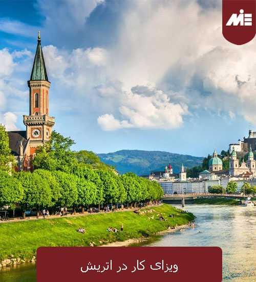 ویزای کار در اتریش ویزای کار در اتریش