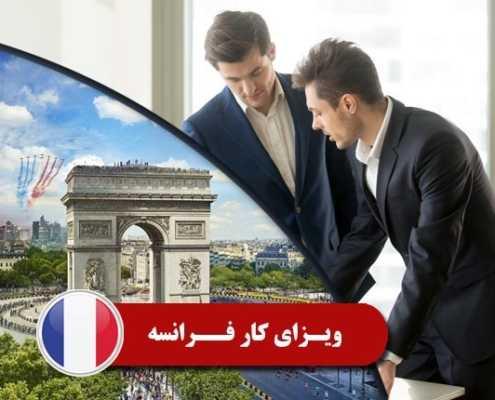 ویزای کار فرانسه 2 1 495x400 فرانسه