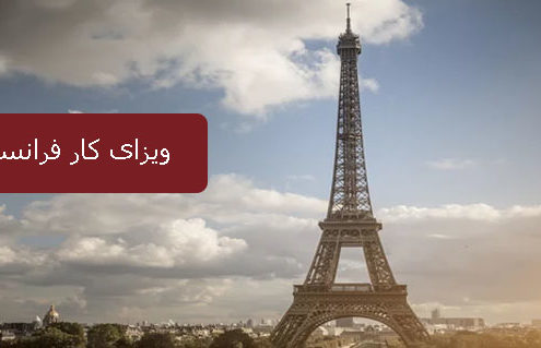 ویزای کار فرانسه 2 495x319 فرانسه