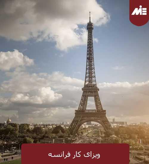 ویزای کار فرانسه ویزای کار فرانسه
