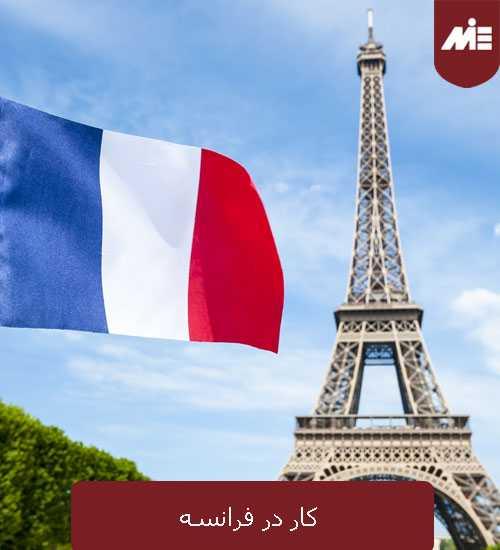 کار در فرانسه کار در فرانسه