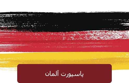 33 1 495x319 آلمان