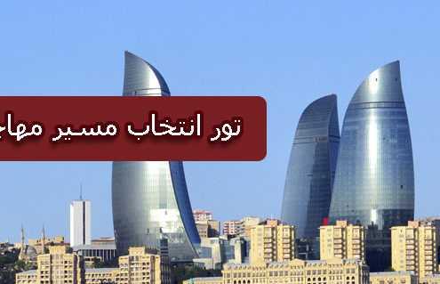 تور انتخاب مسیر مهاجرت در باکو