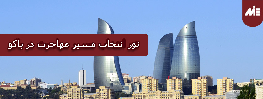 baku 1 تور انتخاب مسیر مهاجرت در باکو