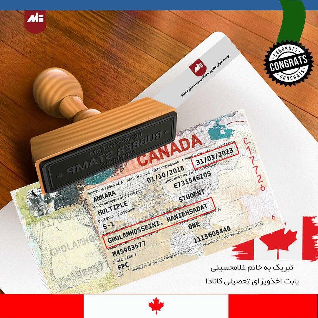 photo 2019 01 21 17 40 32 ویزای تحصیلی کانادا خانم هانیه سادات غلامحسینی