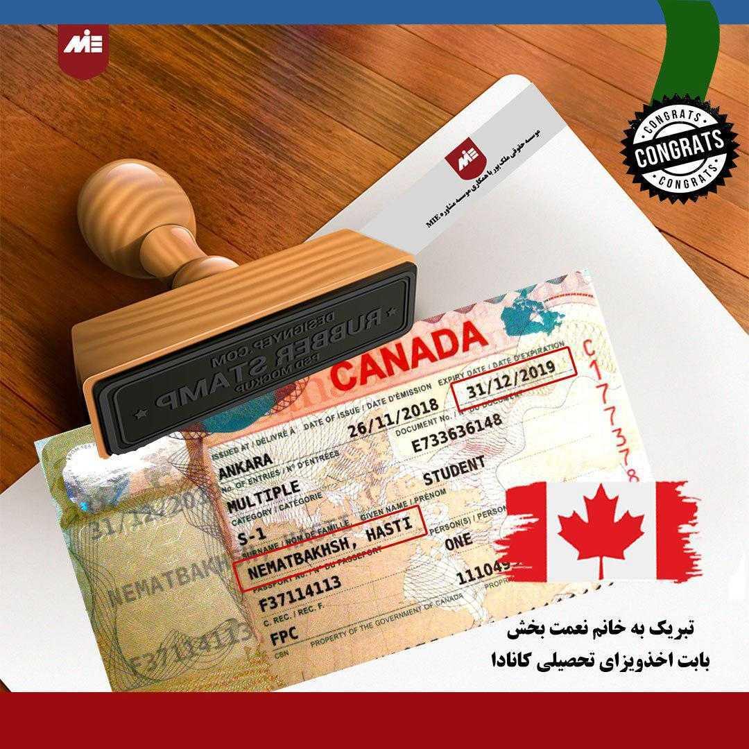 photo 2019 01 21 17 40 58 ویزای تحصیلی کانادا خانم هستی نعمت بخش