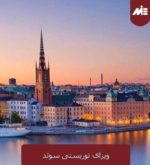 ویزای توریستی سوئد ویزای توریستی سوئد