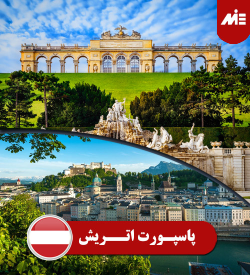 پاسپورت اتریش 1 1 پاسپورت اتریش