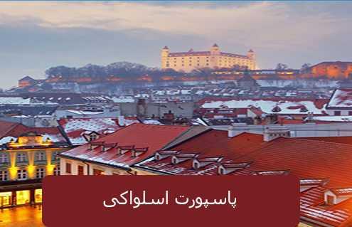 پاسپورت اسلواکی