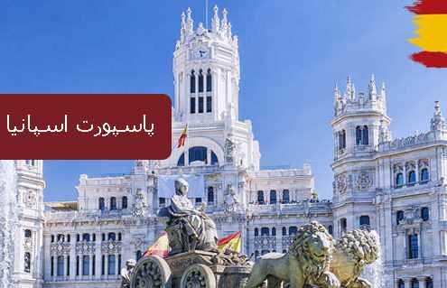 پاسپورت اسپانیا