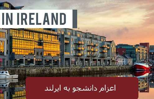 اعزام دانشجو به ایرلندد 495x319 ایرلند