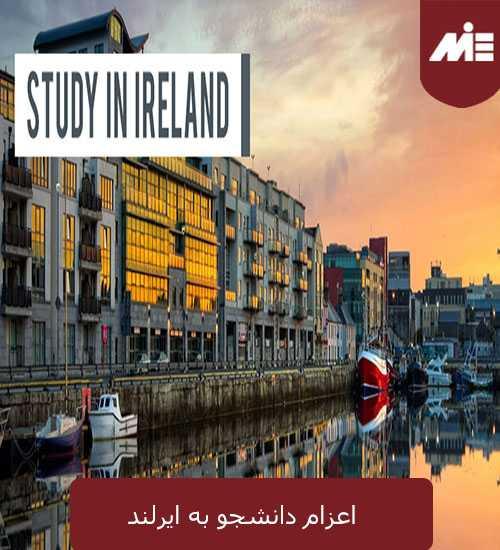 اعزام دانشجو به ایرلند اعزام دانشجو به ایرلند