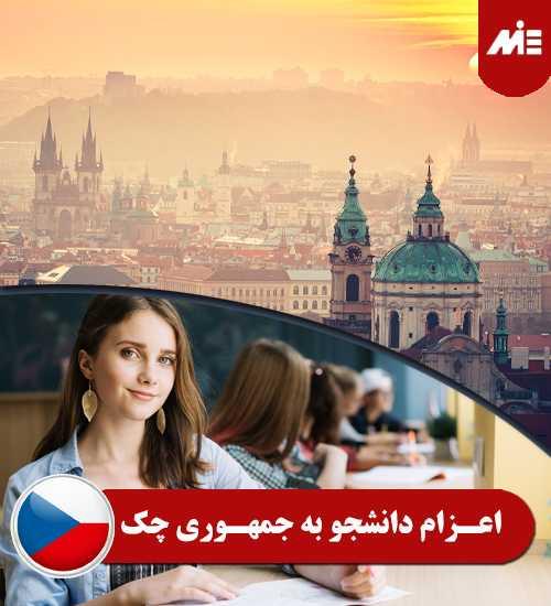 اعزام دانشجو به جمهوری چک 1 اعزام دانشجو به جمهوری چک