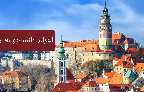 اعزام دانشجو به جمهوری چک