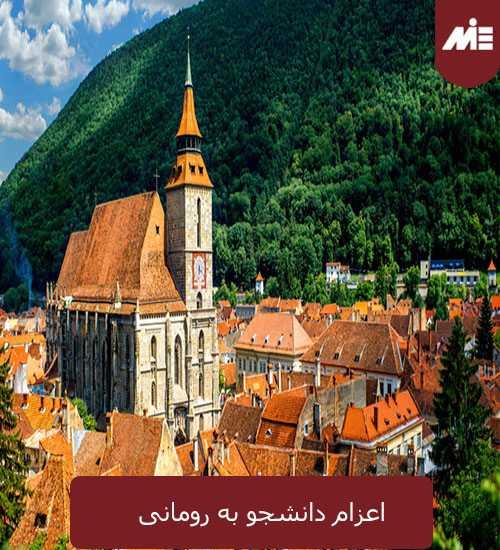 اعزام دانشجو به رومانی اعزام دانشجو به رومانی