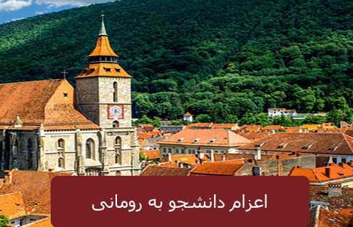 اعزام دانشجو به رومان 495x319 رومانی