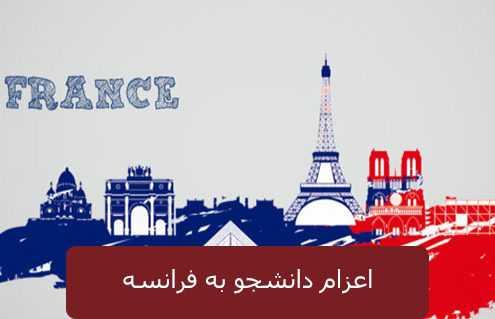 اعزام دانشجو به فرانسه 495x319 فرانسه