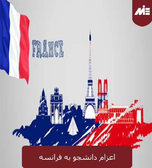اعزام دانشجو به فرانسه اعزام دانشجو به فرانسه