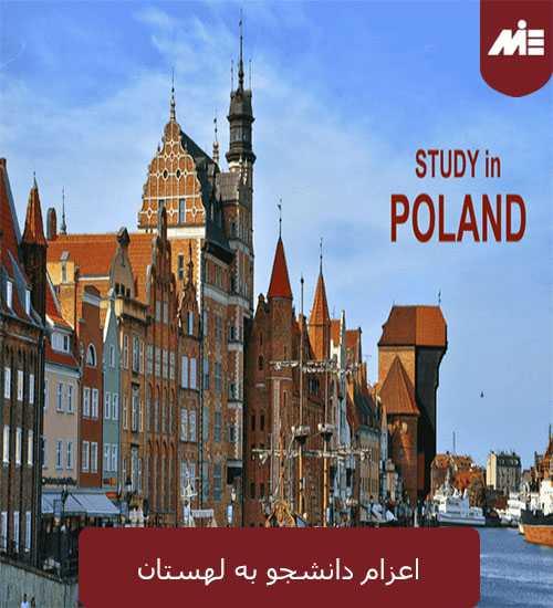اعزام دانشجو به لهستان اعزام دانشجو به لهستان