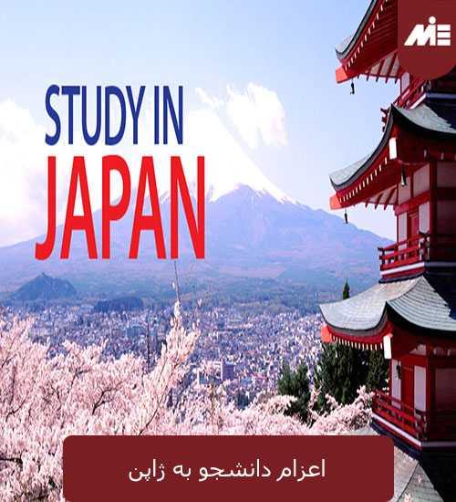 اعزام دانشجو به ژاپن اعزام دانشجو به ژاپن