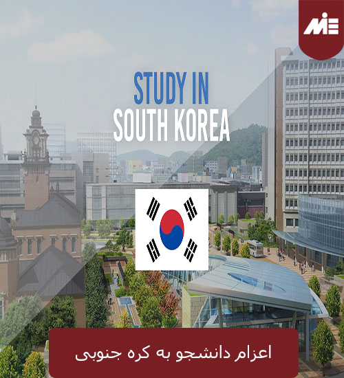 اعزام دانشجو به کره جنوبی اعزام دانشجو به کره جنوبی