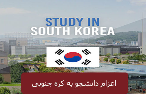 اعزام دانشجو به کره جنوبی