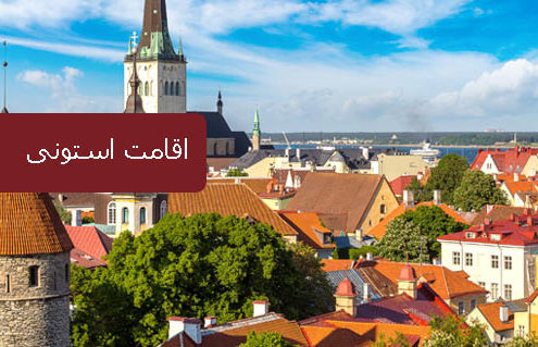 اقامت استونی 2 495x319 استونی