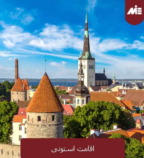 اقامت استونی اقامت استونی