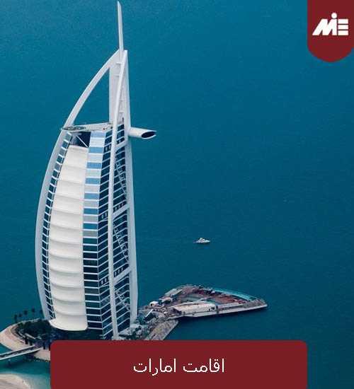 اقامت امارات اقامت امارات