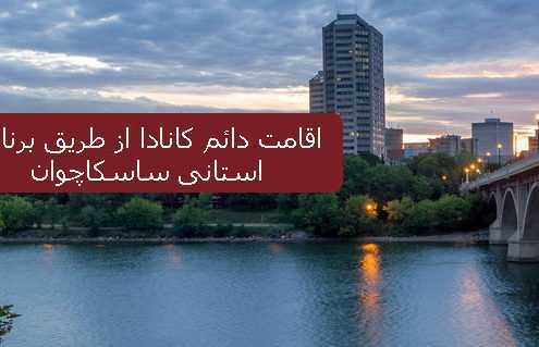 اقامت دائم کانادا از طریق برنامه استانی ساسکاچوان 2 495x319 کانادا