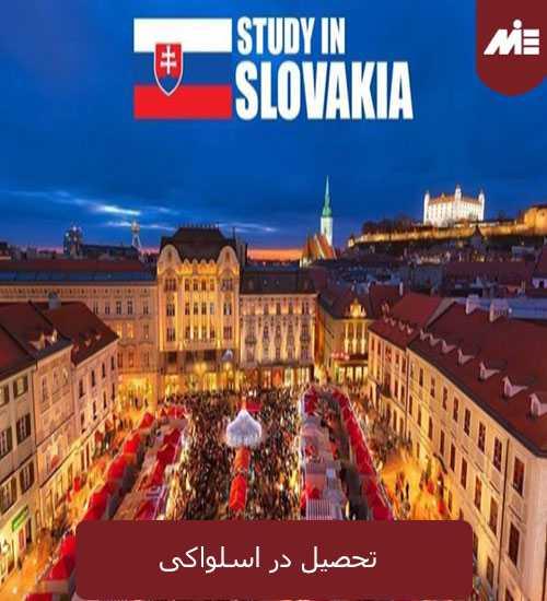 تحصیل در اسلواکی تحصیل و زندگی در اسلواکی