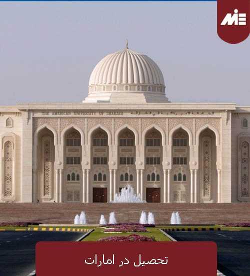 تحصیل در امارات تحصیل در امارات