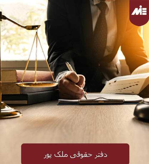 دفتر حقوقی ملک پور دفتر حقوقی ملک پور