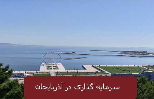 سرمایه گذاری در آذربایجانن 495x319 آذربایجان