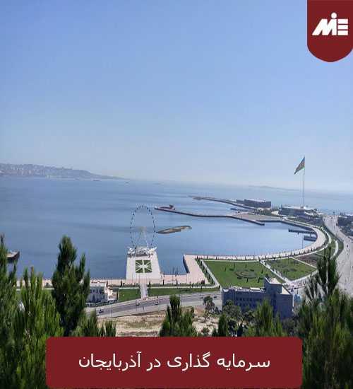 سرمایه گذاری در آذربایجان سرمایه گذاری در آذربایجان