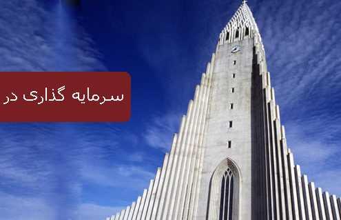سرمایه گذاری در ایسلند 2 495x319 مقالات
