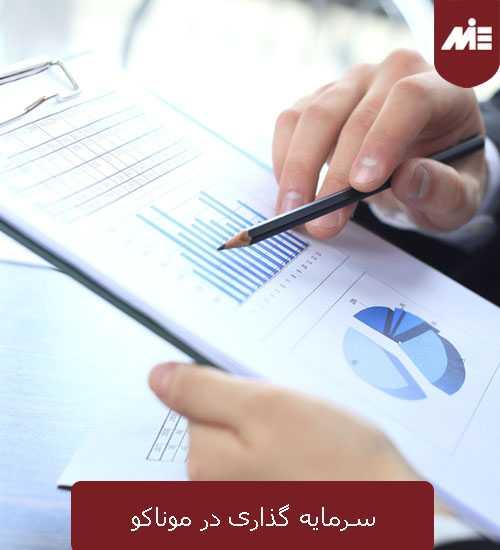 سرمایه گذاری در موناکو سرمایه گذاری در موناکو