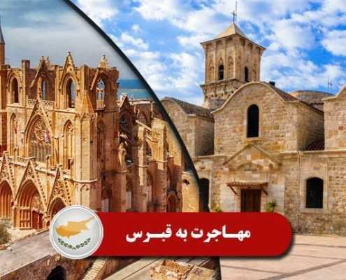 مهاجرت به قبرس 2 1 495x400 قبرس