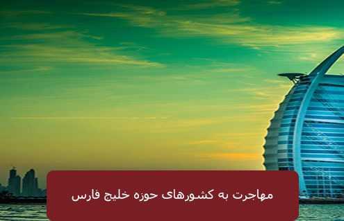 مهاجرت به کشورهای حوزه خلیج فارس