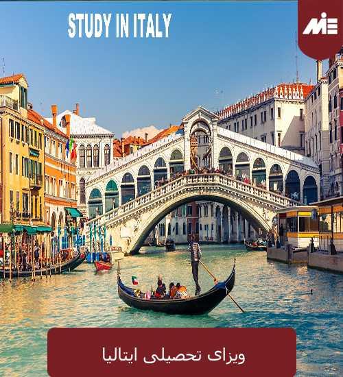 ویزای تحصیلی ایتالیا تحصیل در ایتالیا