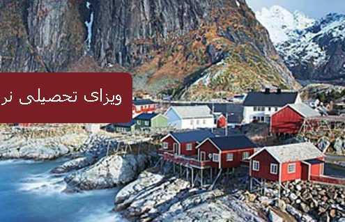 ویزای تحصیلی نروژ 2 495x319 نروژ