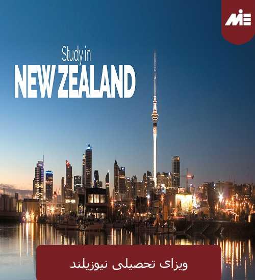 ویزای تحصیلی نیوزیلند ویزای تحصیلی نیوزیلند