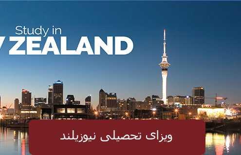 ویزای تحصیلی نیوزیلن 495x319 نیوزلند