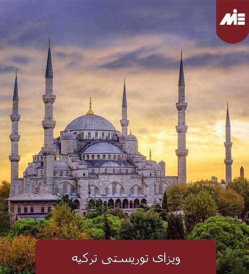 ویزای توریستی ترکیه ویزای توریستی ترکیه