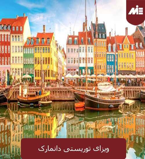 ویزای توریستی دانمارک ویزای توریستی دانمارک