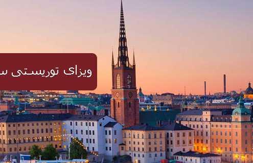 ویزای توریستی سوئد 2 495x319 سوئد