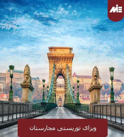 ویزای توریستی مجارستان ویزای توریستی مجارستان